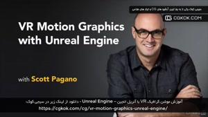 آموزش موشن گرافیک VR با آنریل انجین – Unreal Engine