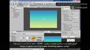 آموزش ساخت بازی تیراندازی دوبعدی در یونیتی – Unity