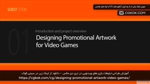 آموزش طراحی تبلیغات بازی های ویدئویی در تری دی مکس