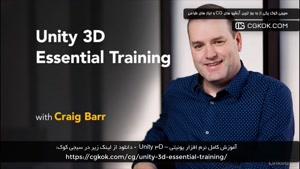 آموزش کامل نرم افزار یونیتی – Unity 3D