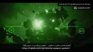 آموزش طراحی سلاح در اسکچاپ