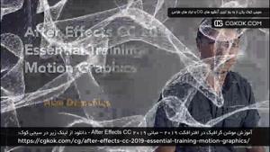 آموزش موشن گرافیک در افترافکت 2019 – مبانی After Effects CC