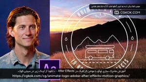 آموزش متحرک سازی لوگو با موشن گرافیک در After Effects