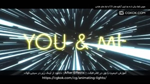 آموزش انیمیت با نور در افترافکت – After Effects