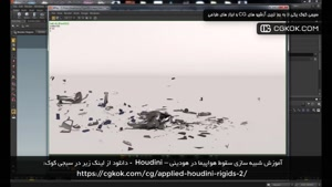 آموزش شبیه سازی سقوط هواپیما در هودینی – Houdini