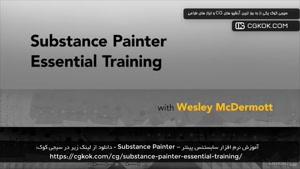آموزش Substance Painter