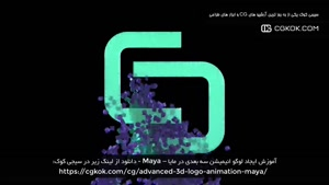 آموزش ایجاد لوگو انیمیشن سه بعدی در مایا – Maya