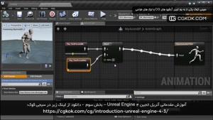 آموزش مقدماتی آنریل انجین Unreal Engine 4 – بخش سوم