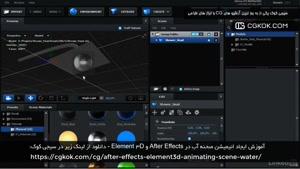 آموزش Element 3D