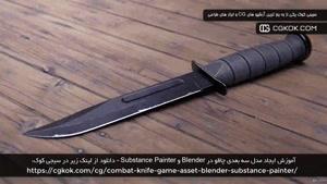 آموزش ایجاد مدل سه بعدی چاقو در Blender و Substance Painter