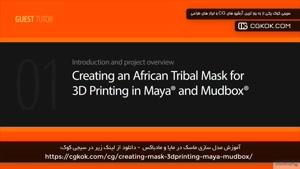 آموزش مدل سازی ماسک در مایا و مادباکس