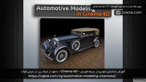 آموزش مدلسازی خودرو در سینما فوردی – Cinema 4D