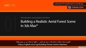 آموزش ایجاد جنگل از نمای بالا در تری دی مکس