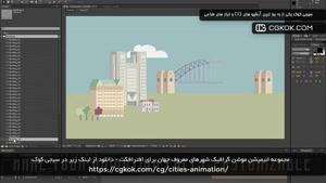 مجموعه انیمیشن موشن گرافیک شهرهای معروف جهان برای افترافکت