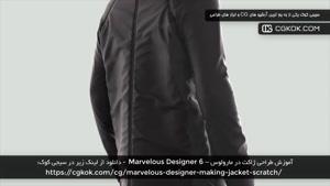 آموزش طراحی ژاکت در مارولوس – Marvelous Designer 6