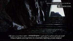آموزش نورپردازی سینمایی در آنریل انجین – Unreal Engine