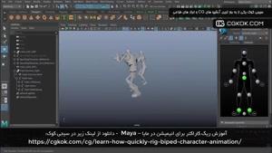 آموزش ریگ کاراکتر برای انیمیشن در مایا – Maya