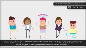 دانلود مجموعه ابزار موشن گرافیک برای افترافکت Explainer Vide
