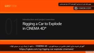آموزش شبیه سازی انفجار ماشین در سینما فوردی – CINEMA 4D