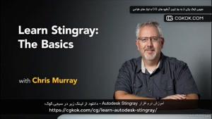 آموزش نرم افزار Autodesk Stingray