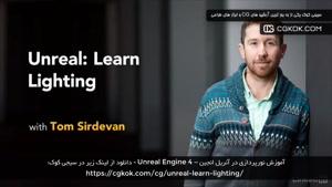 آموزش نورپردازی در آنریل انجین – Unreal Engine 4