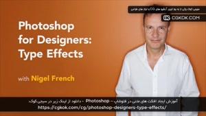 آموزش ایجاد افکت های متنی در فتوشاپ – Photoshop