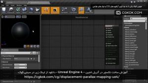 آموزش ساخت تکسچر در آنریل انجین – Unreal Engine 4