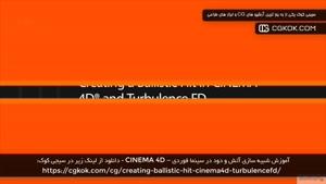 آموزش شبیه سازی آتش و دود در سینما فوردی – CINEMA 4D