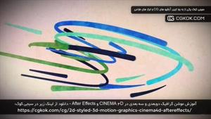 آموزش موشن گرافیک دوبعدی و سه بعدی در CINEMA 4D و After Effe