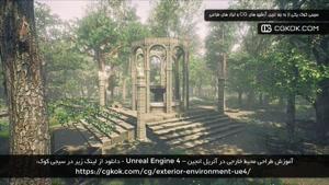 آموزش طراحی محیط خارجی در آنریل انجین – Unreal Engine 4