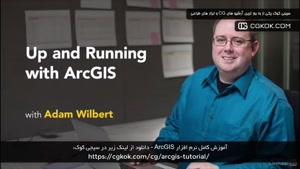 آموزش کامل نرم افزار ArcGIS