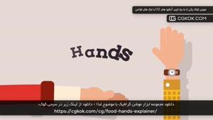 دانلود مجموعه ابزار موشن گرافیک با موضوع غذا