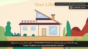 پروژه افترافکت تیزر موشن گرافیک خانه Presentation house