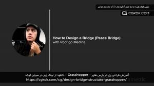 آموزش طراحی پل در گرس هاپر – Grasshopper