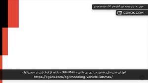 آموزش مدل سازی ماشین در تری دی مکس – 3ds Max