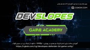 آموزش ساخت بازی استراتژیک دو بعدی در یونیتی – Unity
