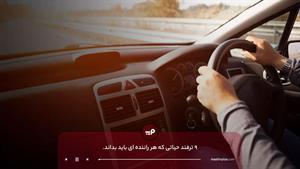 9 ترفند حیاتی در رانندگی که حتما باید بدانید.