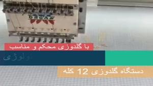 دستگاه گلدوزی ۱۲ کله صنعتی