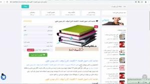 فایل خلاصه کتاب اصول اقتصاد ۲ (اقتصاد کلان) دکتر مهدي تقوي