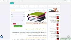 دانلود خلاصه کتاب مبادی اصول دکتر سید محمد صدری