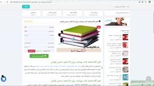 دانلود خلاصه کتاب بهداشت روان (2) تالیف محسن کوشان