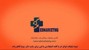 نمونه تبلیغات گوگل ادز توسط آژانس تبلیغات پزشکی طب مارکتینگ