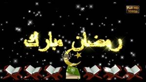 کلیپ تبریک ماه رمضان/کلیپ رمضان مبارک/کلیپ ماه رمضان جدید