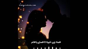 بهترین کلیپ عاشقانه/کلیپ عاشقانه شاد جدید/کلیپ عاشقانه وضعیت