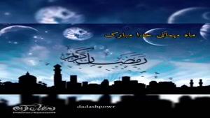 کلیپ ماه رمضان جدید / کلیپ ماه مبارک رمضان /کلیپ رمضان مبارک