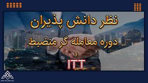 کلاس آموزش بورس در شیراز   کلاس آموزش بورس حضوری و آنلاین