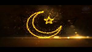 کلیپ جدید برای ماه رمضان / استوری