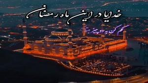 کلیپ زیبای مذهی برای رمضان
