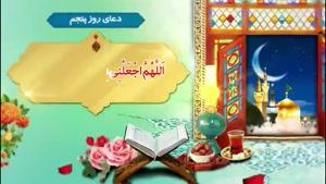 دعای  روزپنجمـ ماه رمضان