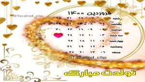 کلیپ برای تبریک تولد 31 فروردین